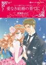 愛なき結婚の果てに ハーレクインコミックス・キララ / 佐柄きょうこ 【コミック】