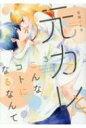 元カレと、こんなコトになるなんて3 Only Lips Comics / 吉岡李々子 【コミック】
