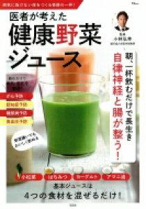 医者が考えた 健康野菜ジュース Tjmook / 小林弘幸 【ムック】