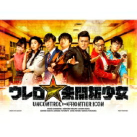【送料無料】 【Loppi・HMV限定】ウレロ☆未開拓少女 DVD 【DVD】