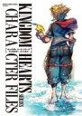 【送料無料】 キングダム ハーツ シリーズ キャラクター ファイルズ SE-MOOK / スクウェア・エニックス 【ムック】