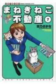 まねきねこ不動産 7 ねこぱんちコミックス / 空乃さかな 【コミック】
