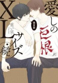 愛しのXLサイズ・続 限定版 gateauコミックス / 重い実 【コミック】