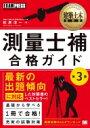 【送料無料】 建築土木教科書 測量士補 合格ガイド 第3版 EXAMPRESS / 松原洋一 【本】
