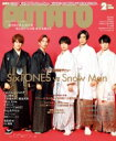 POTATO (ポテト) 2020年 2月号 / POTATO編集部 【雑誌】