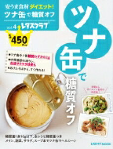 安うま食材ダイエット! Vol.4 ツナ缶で糖質オフ レタスクラブムック 【ムック】