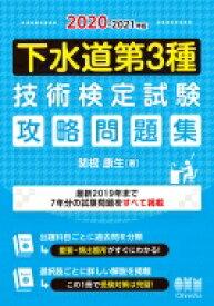 【送料無料】 下水道第3種技術検定試験攻略問題集 2020‐2021年版 / 関根康生 【本】