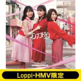 日向坂46 / 《Loppi・HMV限定 生写真3枚セット付》 ソンナコトナイヨ 【初回仕様限定盤TYPE-A】(+Blu-ray) 【CD Maxi】