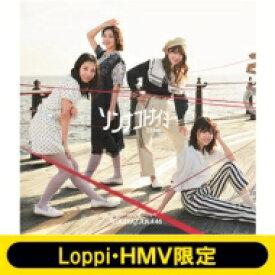 日向坂46 / 《Loppi・HMV限定 生写真3枚セット付》 ソンナコトナイヨ 【初回仕様限定盤TYPE-B】(+Blu-ray) 【CD Maxi】