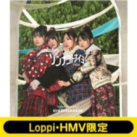 日向坂46 / 《Loppi・HMV限定 生写真3枚セット付》 ソンナコトナイヨ 【初回仕様限定盤TYPE-C】(+Blu-ray) 【CD Maxi】