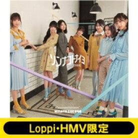 日向坂46 / 《Loppi・HMV限定 生写真2枚セット付》 ソンナコトナイヨ 【通常盤】 【CD Maxi】