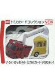 トミカカードコレクション NEW / タカラトミー 【ムック】