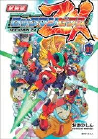 ロックマンゼクス 01 / おぎのしん著 【コミック】