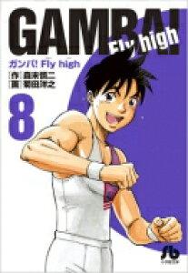 ガンバ! Fly high 8 小学館文庫 / 菊田洋之画 【文庫】