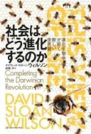 【送料無料】 社会はどう進化するのか 進化生物学が拓く新しい世界観 / デイヴィッド・スローン・ウィルソン 【本】