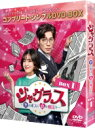 【送料無料】 ジャグラス〜氷のボスに恋の魔法を〜 BOX1 <コンプリート・シンプルDVD‐BOXシリーズ>【期間限定生産…