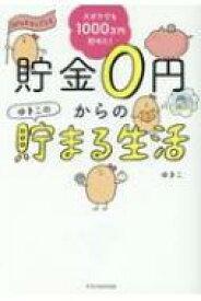 貯金0円からのゆきこの貯まる生活 ズボラでも1000万円貯めた! / ゆきこ (Book) 【本】