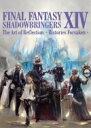 【送料無料】 FINAL FANTASY XIV: SHADOWBRINGERS   the art of reflection -Histories Forsaken- SE-MOOK / スクウェ…