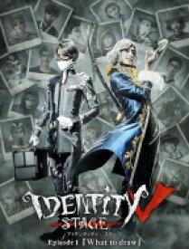 【送料無料】 【BD】Identity V STAGE Episode1『What to draw』 特別豪華版 【BLU-RAY DISC】