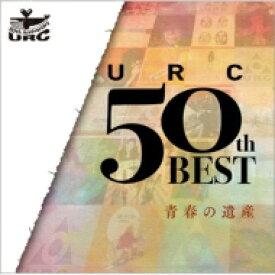 【送料無料】 URC 50th ベスト・青春の遺産 【CD】