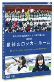 第98回 全国高校サッカー選手権大会 総集編 最後のロッカールーム 【DVD】