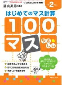 100マスはじめてのマス計算 小学生2年生 くりかえし練習帳シリーズ / 三木俊一 【本】