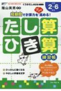 たし算・ひき算練習帳 小学生2-6年生 くりかえし練習帳シリーズ / 三木俊一 【本】