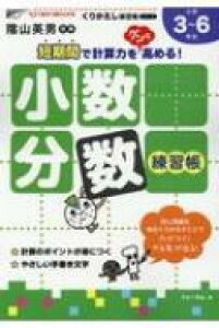 小数・分数練習帳 小学生3-6年生 くりかえし練習帳シリーズ / 三木俊一 【本】