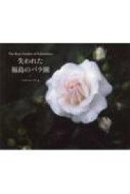 【送料無料】 The Rose Garden of Fukushima 失われた福島のバラ園 / マヤ・ムーア 【本】