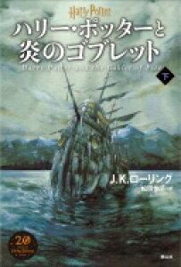 ハリー・ポッターと炎のゴブレット 下 / J.K.ローリング 【本】