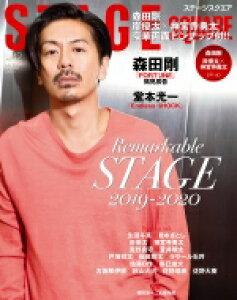 ステージスクエア vol.42【表紙:森田剛】[HINODE MOOK] / 日之出出版 【ムック】