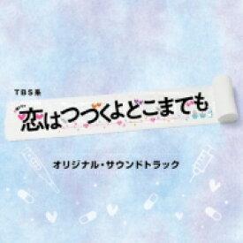 【送料無料】 TBS系 火曜ドラマ 恋はつづくよどこまでも オリジナル・サウンドトラック 【CD】