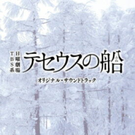 【送料無料】 TBS系 日曜劇場 テセウスの船 オリジナル・サウンドトラック 【CD】
