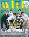 with (ウィズ) 2020年 3月号【表紙:SixTONES】 / with編集部 【雑誌】