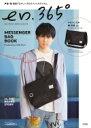 【送料無料】 en.365°MESSENGER BAG BOOK Produced by YUKI KAJI / 梶裕貴 【本】