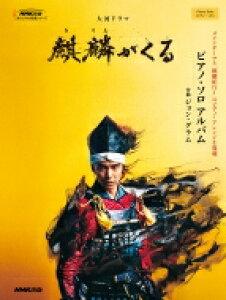 大河ドラマ「麒麟がくる」 ピアノ・ソロ アルバム NHK出版オリジナル楽譜シリーズ 【本】