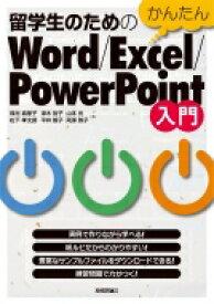 留学生のためのかんたんWord / Excel / PowerPoint入門 / 楳村麻里子 【本】