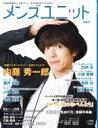 メンズユニット Vol.3 / メンズユニット編集部 【本】