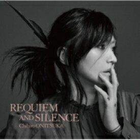 【送料無料】 鬼束ちひろ オニツカチヒロ / REQUIEM AND SILENCE 【初回限定盤】 【CD】
