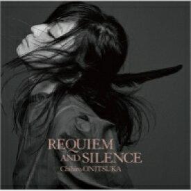 【送料無料】 鬼束ちひろ オニツカチヒロ / REQUIEM AND SILENCE 【CD】