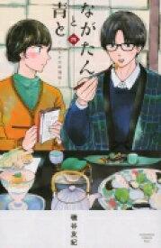 ながたんと青と-いちかの料理帖- 4 Kiss Kc / 磯谷友紀 【コミック】