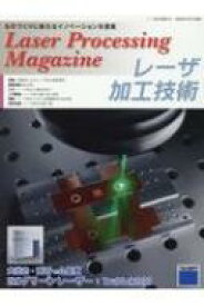 レーザ加工技術 ものづくりに新たなイノベーションを提案 Vol.1 【本】