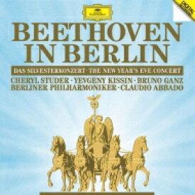 Beethoven ベートーヴェン / ベートーヴェン・イン・ベルリン〜劇音楽『エグモント』、合唱幻想曲、他 クラウディオ・アバド&ベルリン・フィル、エフゲニー・キーシン、ステューダー、他 【Hi Quality CD】