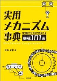【送料無料】 実用メカニズム事典 機械設計の発想力を鍛える機構101選 / 岩本太郎 【本】