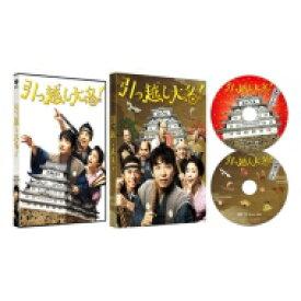 【送料無料】 【DVD】引っ越し大名! 豪華版 (初回限定生産) 【DVD】