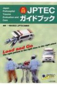 【送料無料】 JPTECガイドブック 改訂第2版補訂版 / Jptec協議会 【本】