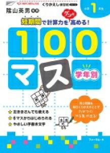 学年別100マス小学1年生 くりかえし練習帳シリーズ / 三木俊一 【本】