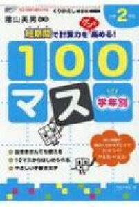 学年別100マス小学2年生 くりかえし練習帳シリーズ / 三木俊一 【本】