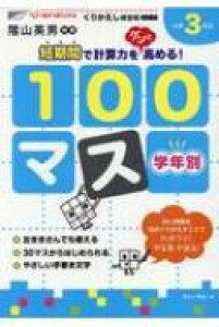 学年別100マス小学3年生 くりかえし練習帳シリーズ / 三木俊一 【本】