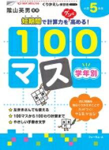 学年別100マス小学5年生 くりかえし練習帳シリーズ / 三木俊一 【本】